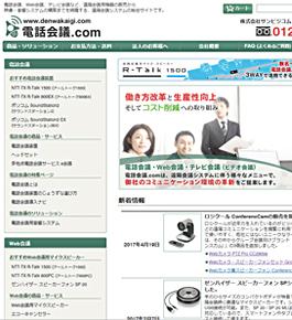 電話会議.com